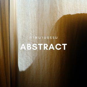 abstract รูปภาพแต่งบ้านติดผนัง PENNELLO
