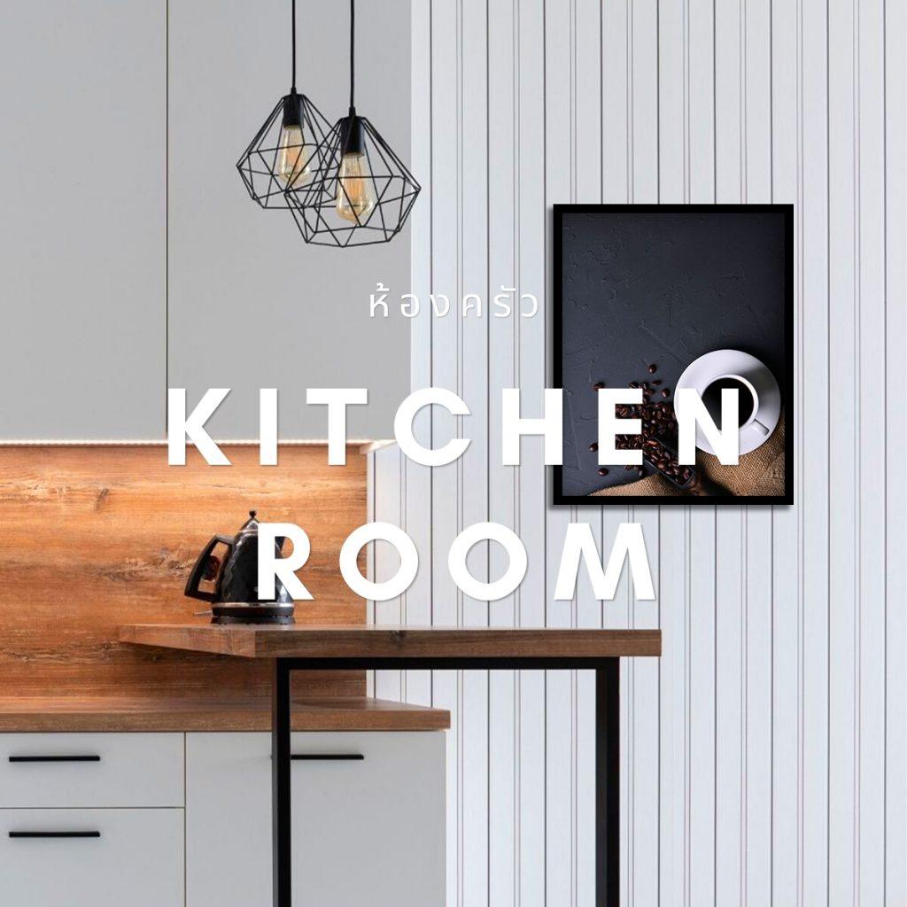kitchen ห้องครัว รูปภาพแต่งบ้านติดผนัง PENNELLO