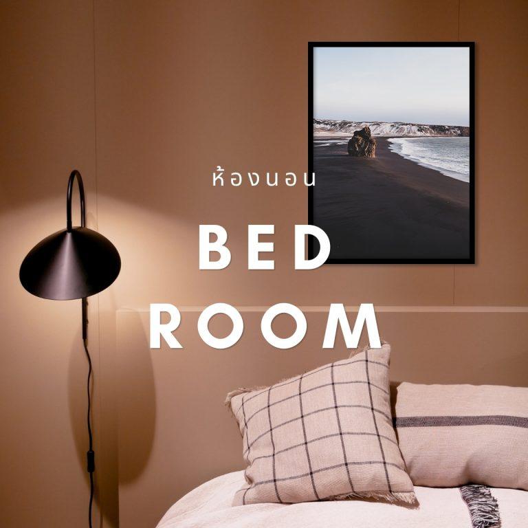 bedroom ห้องนอน รูปภาพแต่งบ้านติดผนัง PENNELLO