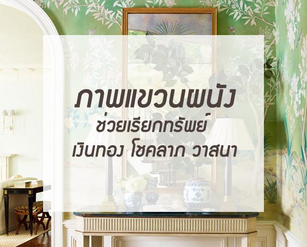 ภาพแขวนผนัง ภาพมงคล เรียกเงินทอง เสริมโชคลาภ รูปมงคล